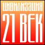 Профиль Цивилизация_21_век