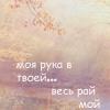 Профиль Tatka_Marmeladka