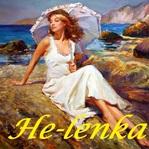 Профиль He-lenka