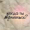 Профиль Мурысенька