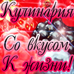 Рецепты_домохозяек