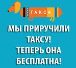 Профиль taksa-online