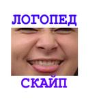 ������� logopedskype1