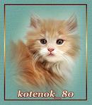 Профиль kotenok_80