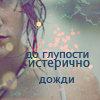 Профиль _alone_in_rain_