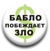 Профиль Девид_Йост