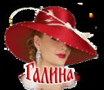 Профиль Галя_Галя