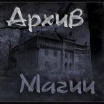 Профиль Архив_Магии