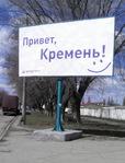Профиль КременЪ