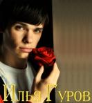 ������� Ilya_Gurov
