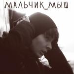 Профиль Мальчик_МыШ