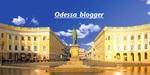 Профиль odessa-blogger