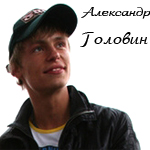 -Головин_Александр-