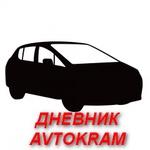 Профиль avtokram