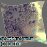 Профиль уроки_и_творения_фотошоПа