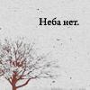 Профиль Волчья_тоска