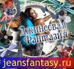 Профиль jeansfantasy