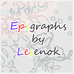 Профиль Epigraphs_by_Lesenok