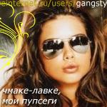 Профиль Гламурная_красотка