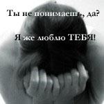 Профиль несчастливая_любовь