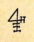 Профиль Элеазар