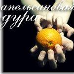 Профиль Апельсиновое_солнышко