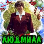 ������� Ludmila5929
