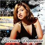 Профиль Ksenya_Borodina