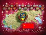 Профиль Сашенька-СССР