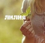 Профиль Lilija_109