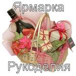 ЯРМАРКА_РУКОДЕЛИЯ