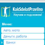 Профиль KakSdelatPravilno
