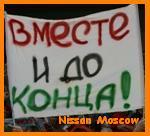 Профиль NISSAN_Moscow