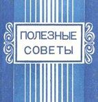 Профиль Sovetolog