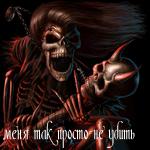 Профиль Night_murderer