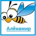 Профиль Алёнамир