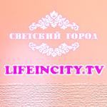 Профиль lifeincitytv