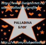 ������� Palladina