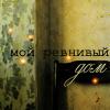Профиль Zelenenkiy_shyzik