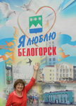 ������� Belogorochka