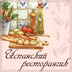 Профиль ИСПАНСКИЙ_РЕСТОРАНЧИК