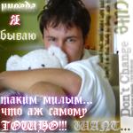 Профиль Толстый_Краш