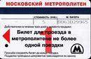 Профиль Московское_метро