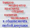 Профиль _Ромич_