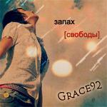 Профиль Grace92