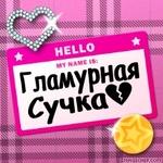 Профиль СЕКС_КРОШКА