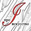 про_искусство