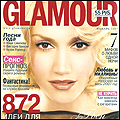 Журнал Гламур