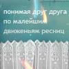Профиль Юлюська