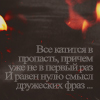 Профиль Нарутка_ака_Рицка